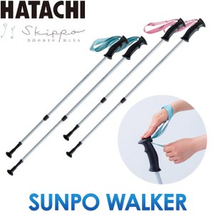 ハタチ ウォーキング ノルディック ポール散歩ウォーカー SUNPO WALKER 2段伸縮式 2本組 sso-jpstore