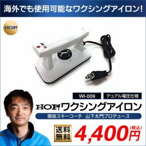 HOP! 海外でも使用可能!ワクシングアイロン WI-009(デュアル電圧) 【チューンナップ用品 ...