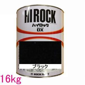 自動車塗料 ロックペイント 073-8234  ハイロックDX ブラック 主剤 16kg(一斗缶サイズ)|sspaint