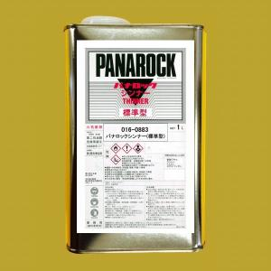 【西濃便】016-0883 パナロックシンナー標準型 1L|sspaint