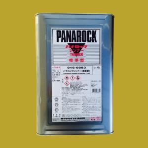 【西濃便】016-0883 パナロックシンナー標準型 16L (一斗缶サイズ)|sspaint