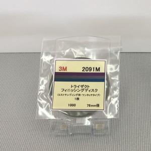 3M フッキット トライザクト フィニッシングディスク 02091AAD (袋) マジック式 76ミリ丸型 粒子1000番相当 1枚入/袋