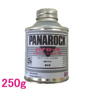 ロックペイント 088-0110 パナロック硬化剤 (標準型) 250g|sspaint