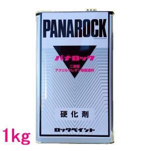 ロックペイント 088-0110 パナロック硬化剤 (標準型) 1kg|sspaint