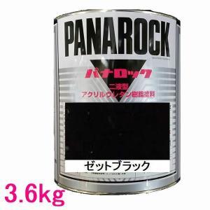 自動車塗料 ロックペイント 088-0250  パナロック ゼットブラック 主剤 3.6kg|sspaint