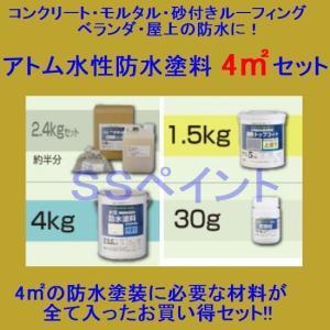 アトムハウスペイント 水性防水塗料 コンクリート・モルタル用 4m2用セット|sspaint