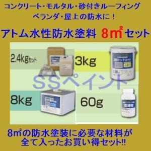 アトムハウスペイント 水性防水塗料 コンクリート・モルタル用 8m2用セット|sspaint