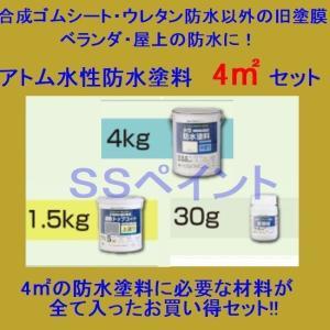 アトムハウスペイント 水性防水塗料 合成ゴムシート・ウレタン防水以外の旧塗膜用 4m2用セット|sspaint