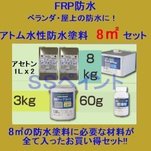 アトムハウスペイント 水性防水塗料 FRP用 8m2用セット|sspaint