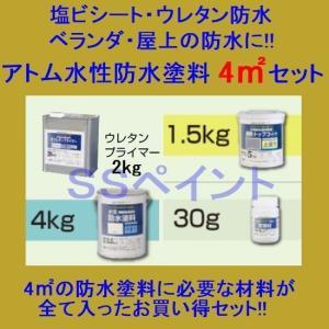 アトムハウスペイント 水性防水塗料 塩ビシート・ウレタン防水用 4m2用セット|sspaint