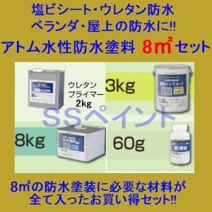 アトムハウスペイント 水性防水塗料 塩ビシート・ウレタン防水用 8m2用セット|sspaint