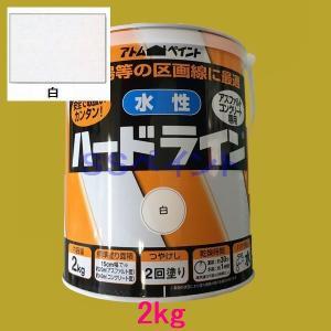 アトムハウスペイント 水性ハードラインW-100 色:白 2kg|sspaint