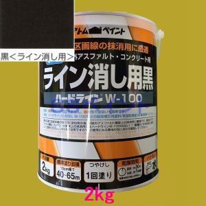 アトムハウスペイント 水性ハードラインW-100 ライン消し用 色:黒 2kg|sspaint