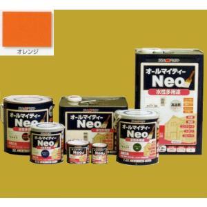 アトムハウスペイント つやあり水性塗料 オールマイティーネオ 色:オレンジ 0.7L|sspaint