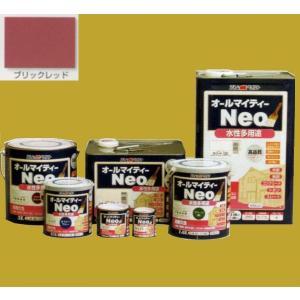 アトムハウスペイント つやあり水性塗料 オールマイティーネオ 色:ブリックレッド 0.7L sspaint