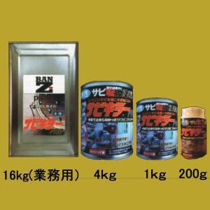 サビキラーPRO 水性 錆転換塗料 色:シルバー 200g|sspaint