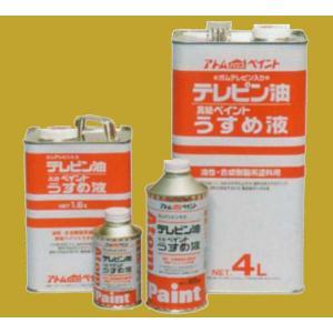 【西濃便】アトムハウスペイント テレピン油(高級ペイントうすめ液)  4L|sspaint