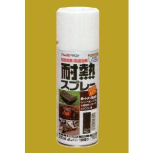 アトムハウスペイント 耐熱塗料スプレー(エアゾール式) 600℃ ブラック(艶消し黒) 300ml|sspaint