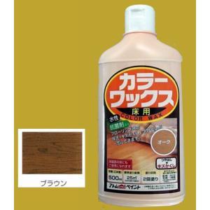 アトムハウスペイント 水性 カラーワックス 色:ブラウン 500ml|sspaint