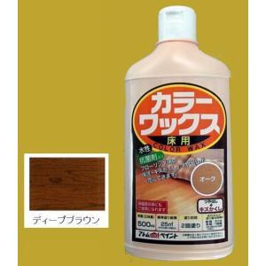 アトムハウスペイント 水性 カラーワックス 色:ディープブラウン 500ml|sspaint