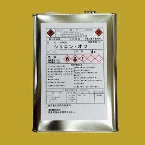 【西濃便】シリコンオフ(脱脂剤) 4L