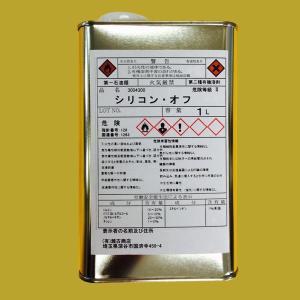 【西濃便】シリコンオフ(脱脂剤) 1L