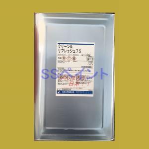 【西濃便】クリーン&リフレッシュ75 アルコール消毒液 エタノール75% 15kg(一斗缶サイズ)