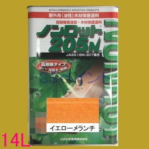 (N)ノンロット 205N Sカラー 屋外用 油性 木部保護含浸塗料 高着色 色:イエローメランチ(SG-YMR) 14L(一斗缶サイズ)|sspaint