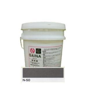 日進産業 断熱塗料 ガイナ(GAINA)色:N-50 14kg(一斗缶サイズ) sspaint