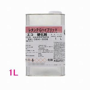 自動車塗料 関西ペイント 94-384-006 レタンPGハイブリッドエコ 006  硬化剤 1L sspaint