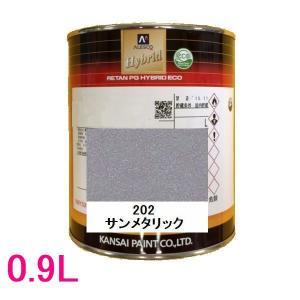 自動車塗料 関西ペイント 94-384-202 レタンPGハイブリッドエコ 202 サンメタリック 0.9L sspaint