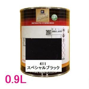 自動車塗料 関西ペイント 94-384-411 レタンPGハイブリッドエコ 411 スペシャルブラック 0.9L sspaint