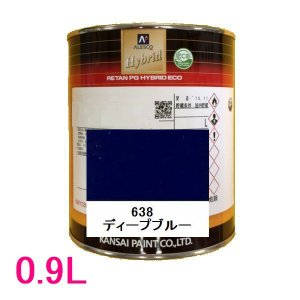 自動車塗料 関西ペイント 94-384-638 レタンPGハイブリッドエコ 638 ディープブルー 0.9L sspaint