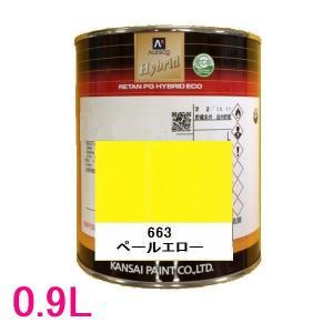 自動車塗料 関西ペイント 94-384-663 レタンPGハイブリッドエコ 663 ペールエロー 0.9L sspaint