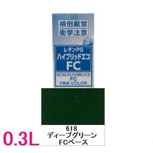 自動車塗料 関西ペイント 14-384-618 レタンPGハイブリッドエコ 618 ディープグリーンFCベース 0.3L sspaint
