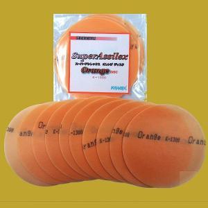 コバックス スーパーアシレックス オレンジ ディスク(袋) マジック式 125ミリ丸型 穴なしP-0...