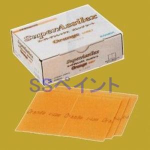 コバックス スーパーアシレックス オレンジ シート(箱) マジック式 170ミリ×130ミリ 粒子1200番相当 50枚入 1箱  sspaint