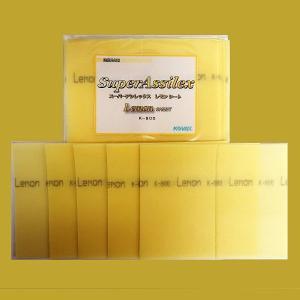 スーパーアシレックス レモン シート サイズ:170mm×130mm 仕様・・85mm×130mmサ...