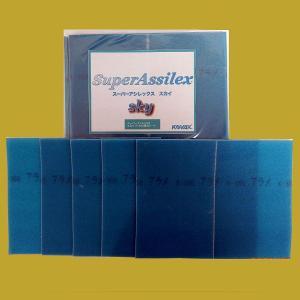 コバックス スーパーアシレックス スカイ 粗目 シート(袋) マジック式 170ミリ×130ミリ 粒子360番相当 5枚入/袋