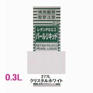 自動車塗料 関西ペイント 14-381-277 レタンPGエコパールリキッド 277L クリスタルホワイト 0.3L sspaint