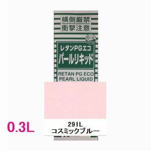 自動車塗料 関西ペイント 14-381-291 レタンPGエコパールリキッド 291L コスミックブルー 0.3L|sspaint