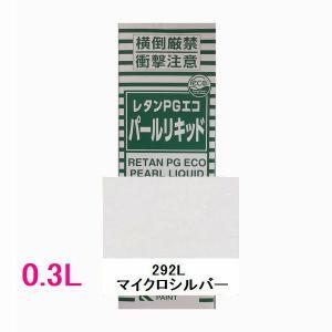 自動車塗料 関西ペイント 14-381-292 レタンPGエコパールリキッド 292L マイクロシルバー 0.3L sspaint