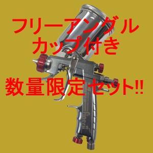 (数量限定)(K)明治(meiji)スプレーガン FINER2 PLUS-G14 塗料カップ4GF-U付セット 重力式 ノズル口径:1.4mm|sspaint