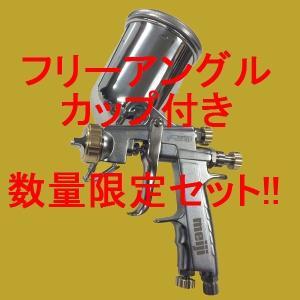 (数量限定)(K) 明治 meiji スプレーガン F-ZERO TypeB  塗料カップ4GF-U付セット 重力式 ノズル口径:1.6mm|sspaint