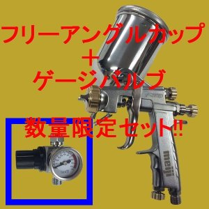 (数量限定)(K.V) 明治(meiji)スプレーガン F-ZERO TypeB フリーアングル塗料カップ・手元圧力計付きセット|sspaint