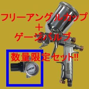 (数量限定)(K.V) 明治(meiji)スプレーガン F-ZERO TypeR フリーアングル塗料カップ・手元圧力計付きセット|sspaint