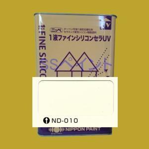 日本ペイント 1液ファインシリコンセラUV  色:ND-010 15kg(一斗缶サイズ)|sspaint