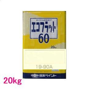 日本ペイント つや消し水性塗料 エコフラット60 色:19-90A 20kg(一斗缶サイズ) sspaint