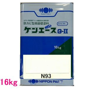 日本ペイント つや消し油性塗料 ケンエースG-II 色:N93 16kg(一斗缶サイズ)