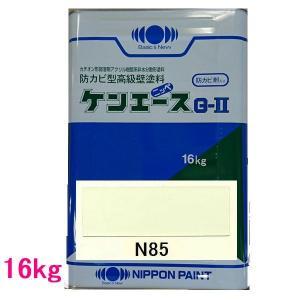 日本ペイント つや消し油性塗料 ケンエースG-II 色:N85 16kg(一斗缶サイズ)